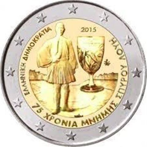 """2015. 2 Euros Grecia """"Spiridon"""""""
